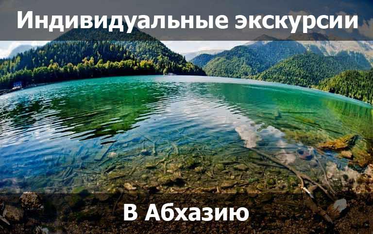 Индивидуальные экскурсии в Абхазию из Сочи.jpg