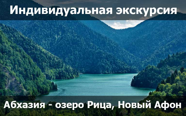 Индивидуальная экскурсия Абхазия-озеро-Рица, Новый-Афон