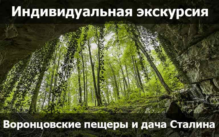 Индивидуальная экскурсия Воронцовские пещеры и дача Сталина
