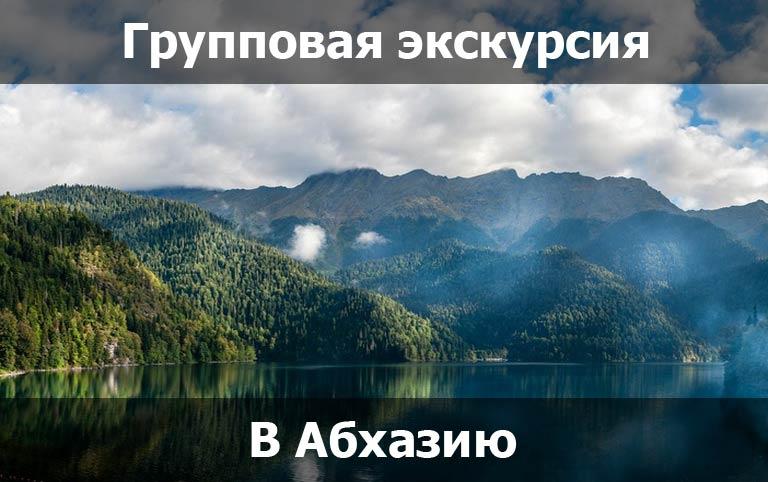 Экскурсия в Абхазию из Сочи и Адлера