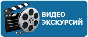 Видео экскурсий в Сочи