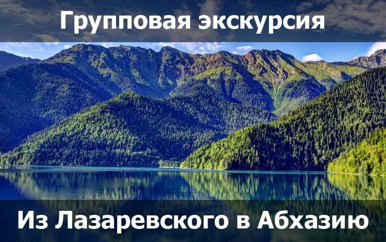 Групповая экскурсия из Лазаревского в Абхазию