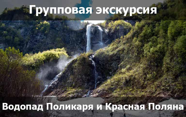 Групповая экскурсия Водопад Поликар