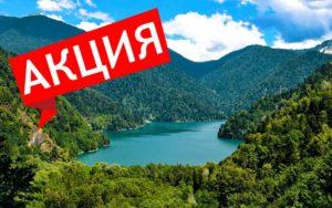 Экскурсии из Сочи и Адлера по Абхазии - Акции