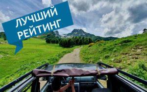 Джиппинг Абхазия лучший рейтинг