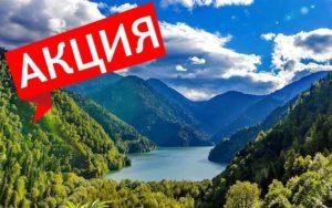 Экскурсия в Абхазию - Акция